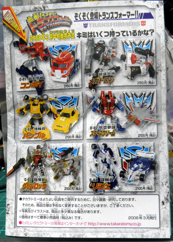 comic back with henkei toyline