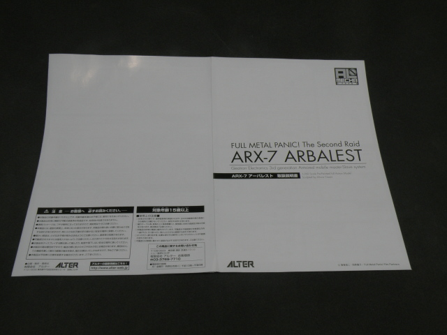 ARX-7 Manual cover page.