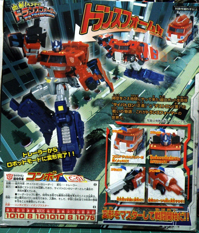 Henkei Convoy Package Back.