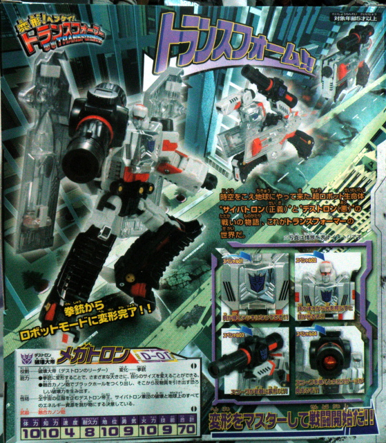 Henkei Megatron package back.