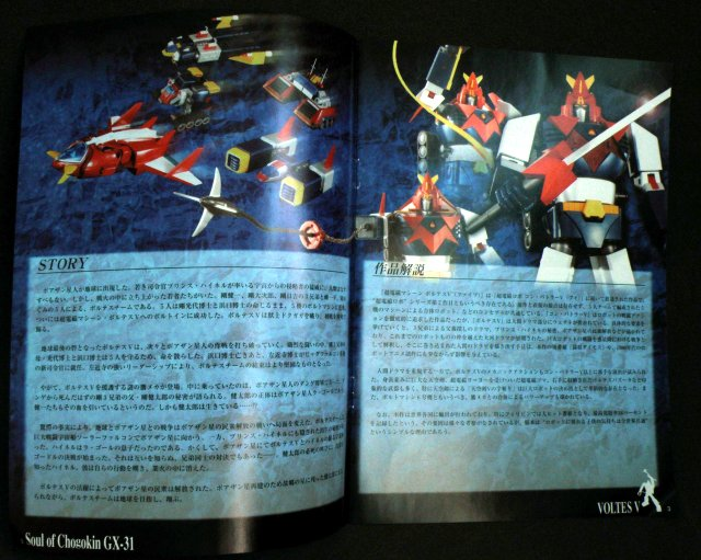 SOC GX-31 Voltes V manual 1st page.