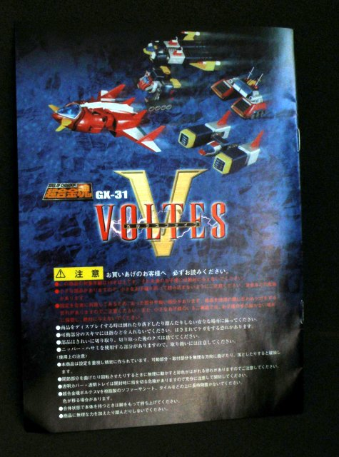 SOC GX-31 Voltes V manual back cover.